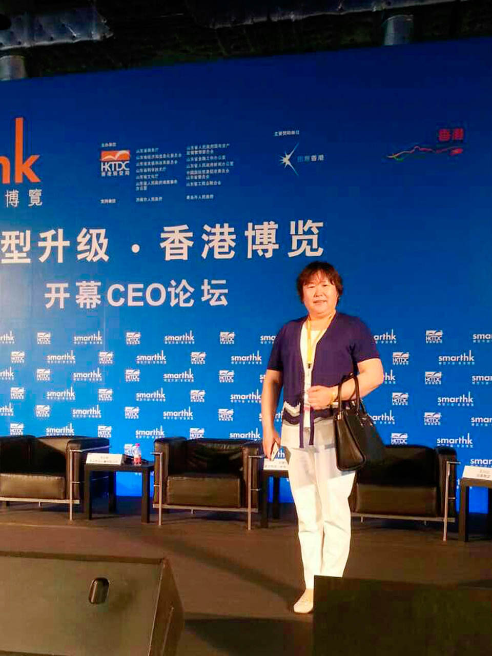 香港博覽CEO論壇會
